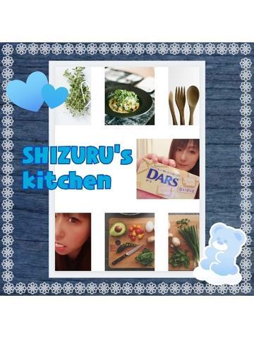 SHIZURU's kitchen?.*?[女の子のプライベートが気になる!]:フォトギャラリーの写メ日記