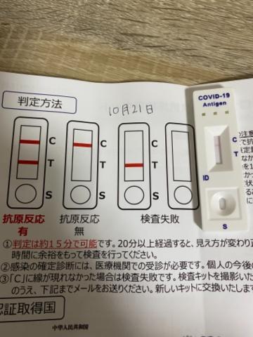 検査結果の写メ日記