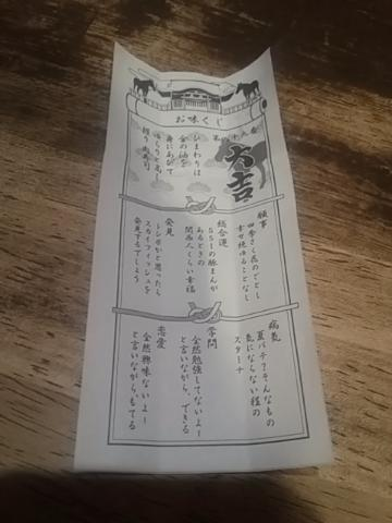 大吉??の写メ日記