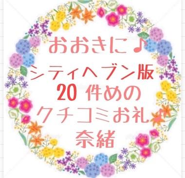 **クチコミお礼** 奈緒の写メ日記