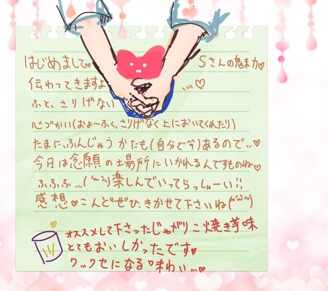 9月25日(土)S殿.ご新規様.リクシアの写メ日記
