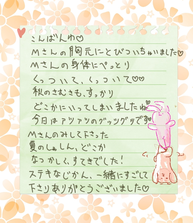 10/23(土M殿.本指名様ばりの写メ日記
