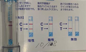 検査!の写メ日記